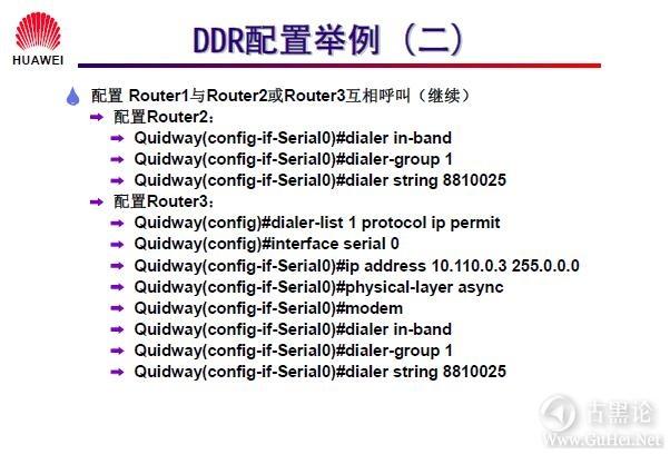 网络工程师之路_第十二章|DDR、ISDN配置 20-配置 Router1 与 Router2 或 Router3 互相呼叫(续).jpg