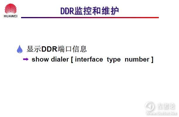 网络工程师之路_第十二章|DDR、ISDN配置 23-DDR 监控和维护.jpg