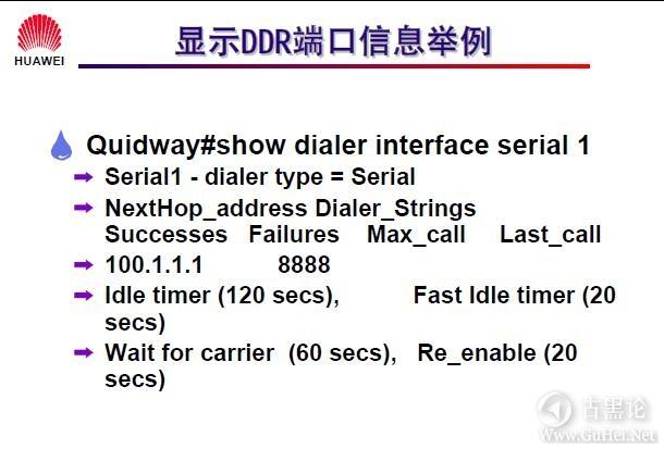 网络工程师之路_第十二章|DDR、ISDN配置 25-显示 DDR 端口信息举例.jpg