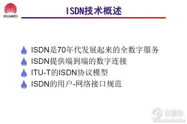 网络工程师之路_第十二章|DDR、ISDN配置 26-ISDN 技术概述.jpg