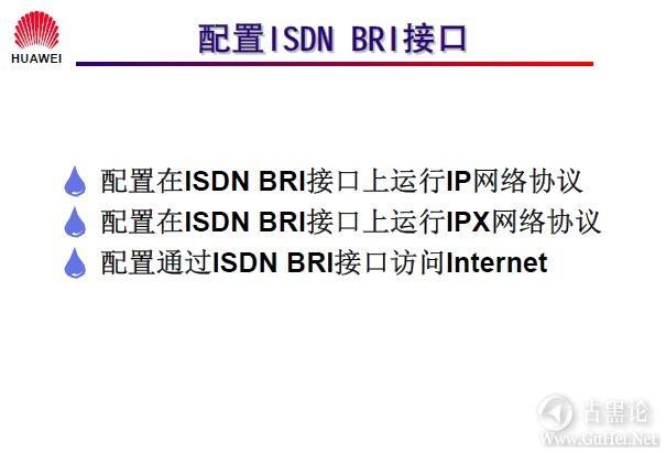 网络工程师之路_第十二章|DDR、ISDN配置 29-配置 ISDN BRI 接口.jpg