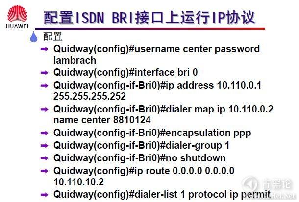 网络工程师之路_第十二章|DDR、ISDN配置 32-在 ISDN BRI 接口上运行 IP 协议举例 — 配置.jpg