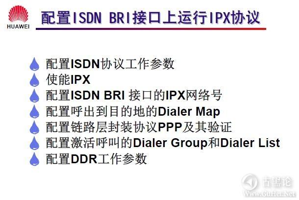 网络工程师之路_第十二章|DDR、ISDN配置 33-配置在 ISDN BRI 接口上运行 IPX 协议.jpg