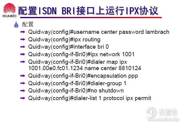 网络工程师之路_第十二章|DDR、ISDN配置 35-在 ISDN BRI 接口上运行 IPX 协议举例 — 配置.jpg