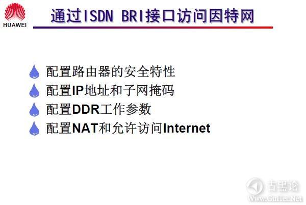 网络工程师之路_第十二章|DDR、ISDN配置 36-配置通过 ISDN BRI 接口访问 Internet.jpg