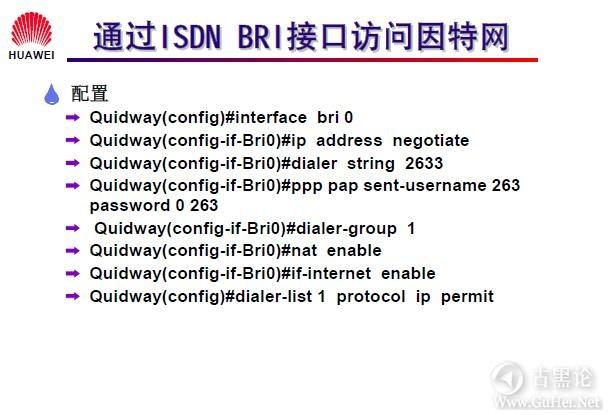 网络工程师之路_第十二章|DDR、ISDN配置 38-通过 ISDN BRI 接口访问 Internet 举例 — 配置.jpg