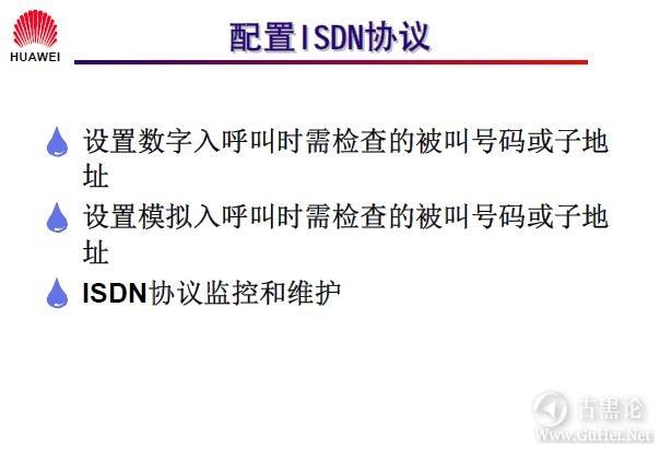 网络工程师之路_第十二章|DDR、ISDN配置 39-配置 ISDN 协议.jpg