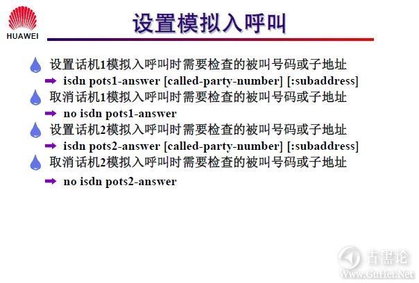 网络工程师之路_第十二章|DDR、ISDN配置 41-设置模拟入呼叫.jpg