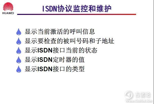 网络工程师之路_第十二章|DDR、ISDN配置 42-ISDN 协议监控和维护.jpg