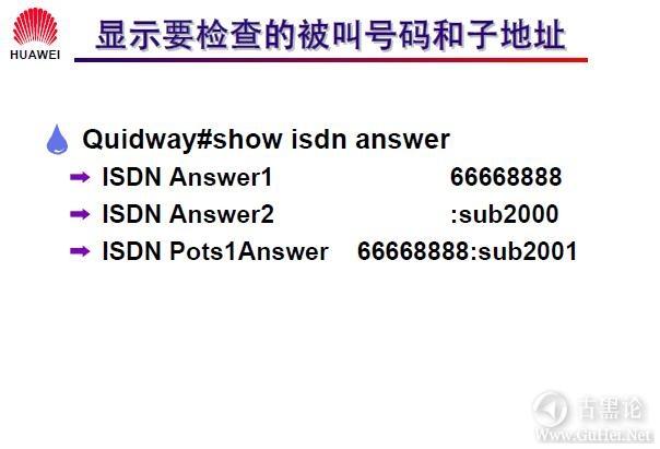 网络工程师之路_第十二章|DDR、ISDN配置 44-显示要检查的被叫号码和子地址.jpg
