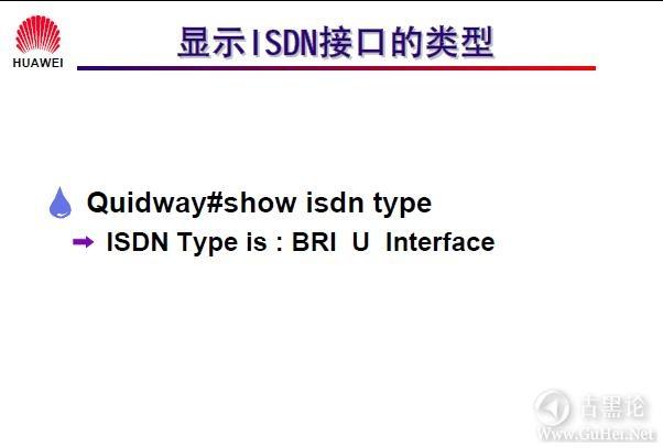 网络工程师之路_第十二章|DDR、ISDN配置 46-显示 ISDN 接口的类型.jpg