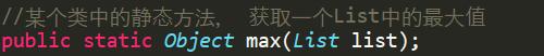 什么是Java泛型? 7-代码.png