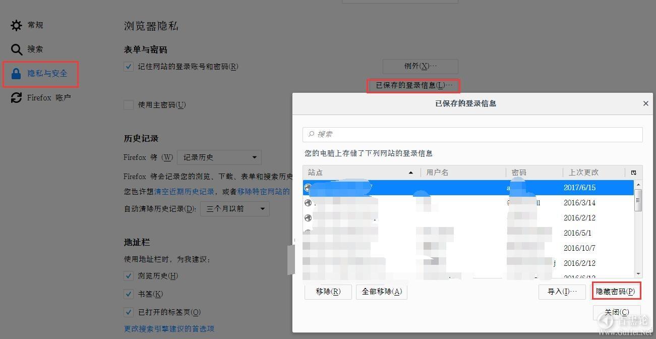 如何查看在浏览器中保存的密码? QQ截图20180101163042.jpg