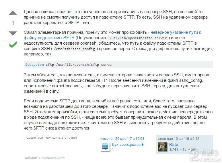 突然报错 Received unexpected end-of-file from SFTP server QQ截图20180117233944.jpg
