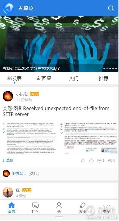 古黑论坛HTML5 APP偷偷上线.... app1.jpg