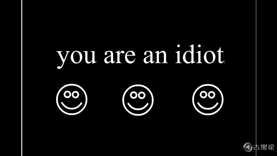 互联网时代,怎么证明你不是傻逼? youare.jpg
