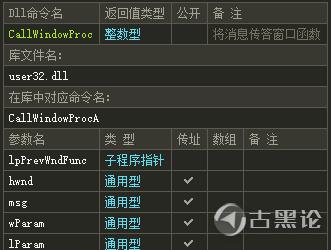 [API] CallWindowProc 的用法 YXD7{{}]4}M{XHYSGII93DJ.png