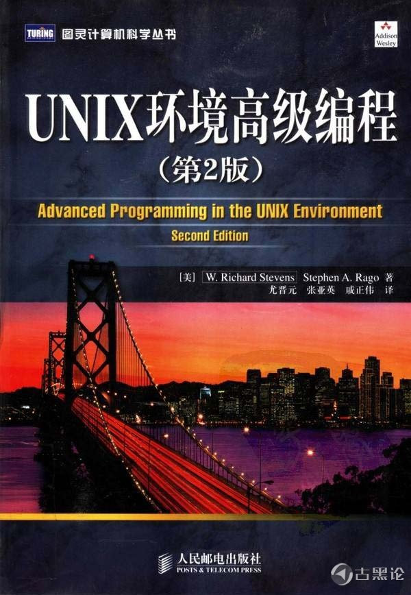 《Unix环境高级编程》是一本什么样的书? Unix高级网络编程.jpg