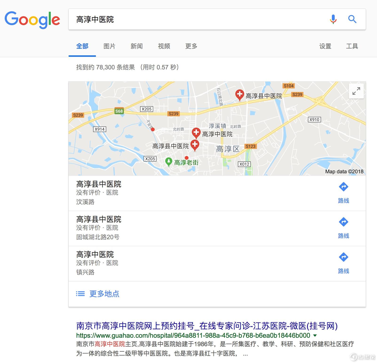 百度医疗广告又来了! 5-高淳中医院.jpg
