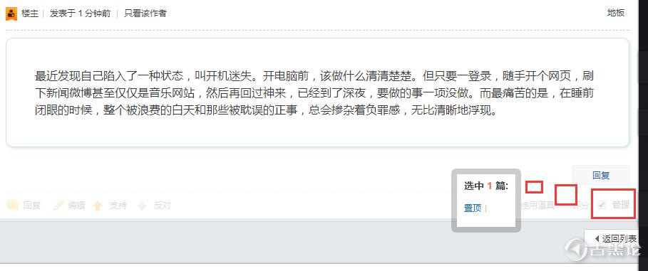 发帖超过时间后,禁止重新编辑 2-discuz论坛顶置.png