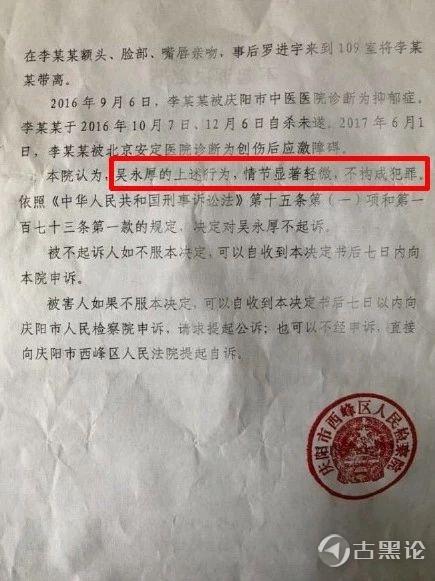 甘肃庆阳女学生被班主任猥琐,导致跳楼自杀! 3-检察院.jpg