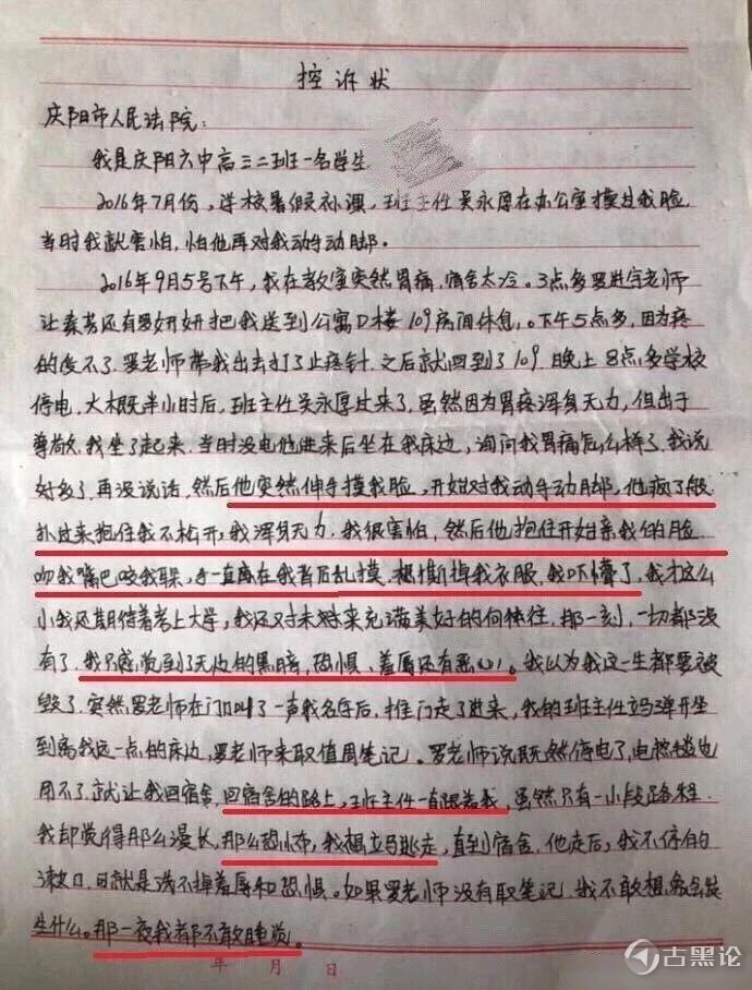 甘肃庆阳女学生被班主任猥琐,导致跳楼自杀! 2-控诉状.jpg