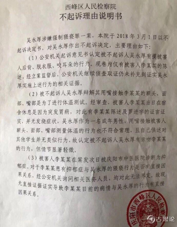 甘肃庆阳女学生被班主任猥琐,导致跳楼自杀! 4-检察院.jpg