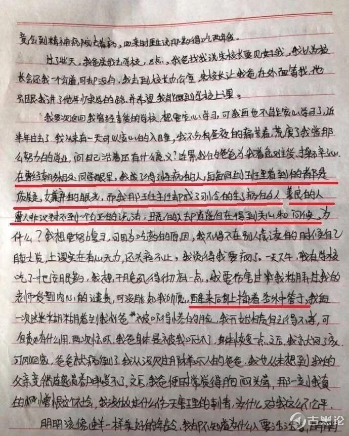 甘肃庆阳女学生被班主任猥琐,导致跳楼自杀! 5-控诉状.jpg