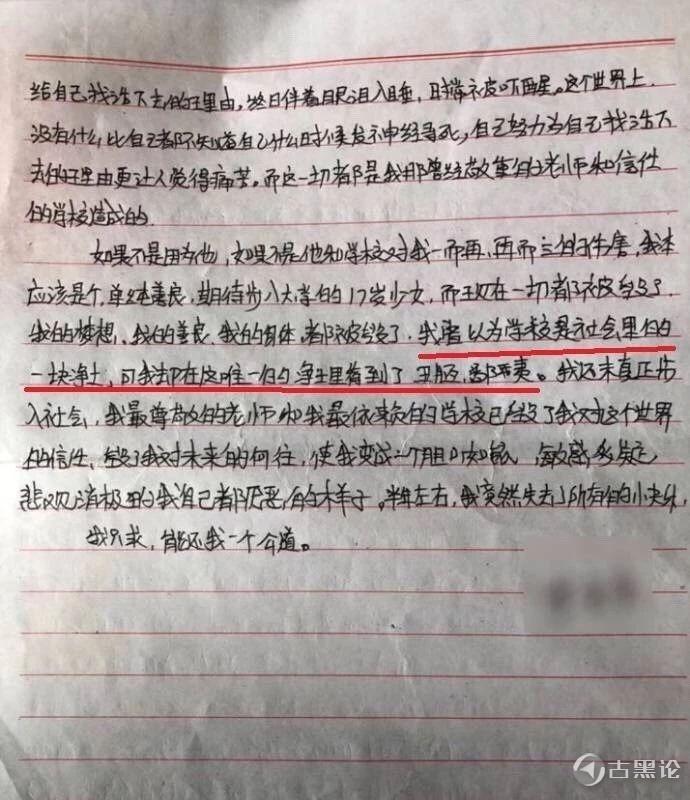 甘肃庆阳女学生被班主任猥琐,导致跳楼自杀! 6-控诉状.jpg