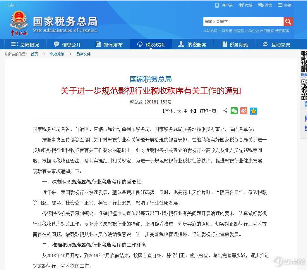 国家出手,崔永元的阴阳合同变成了废纸 QQ截图20181013223901.png