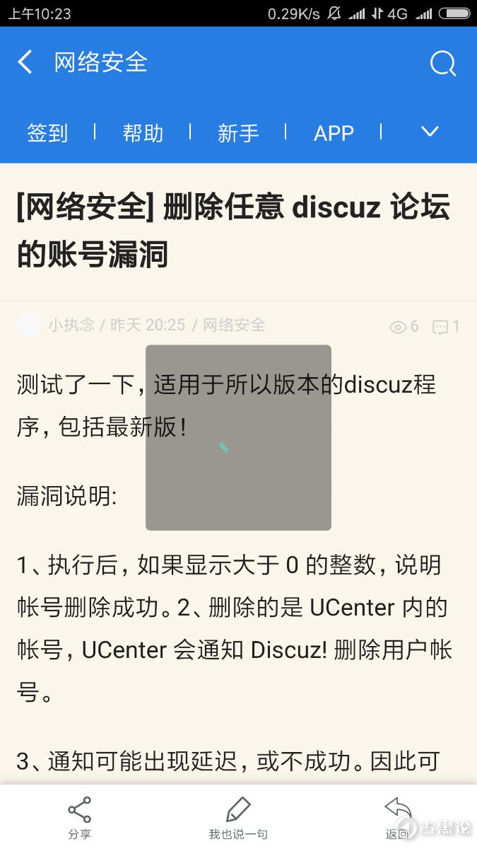 古黑APP反应 Screenshot_2018-10-22-10-23-46-323_net.guhei.www.png