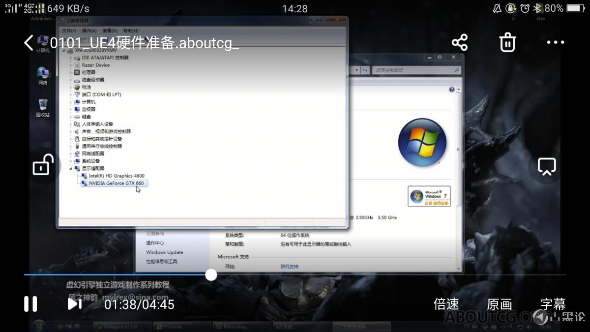 ue4全套教程(不算太基础) Screenshot_2018-10-26-14-28-07-74.png