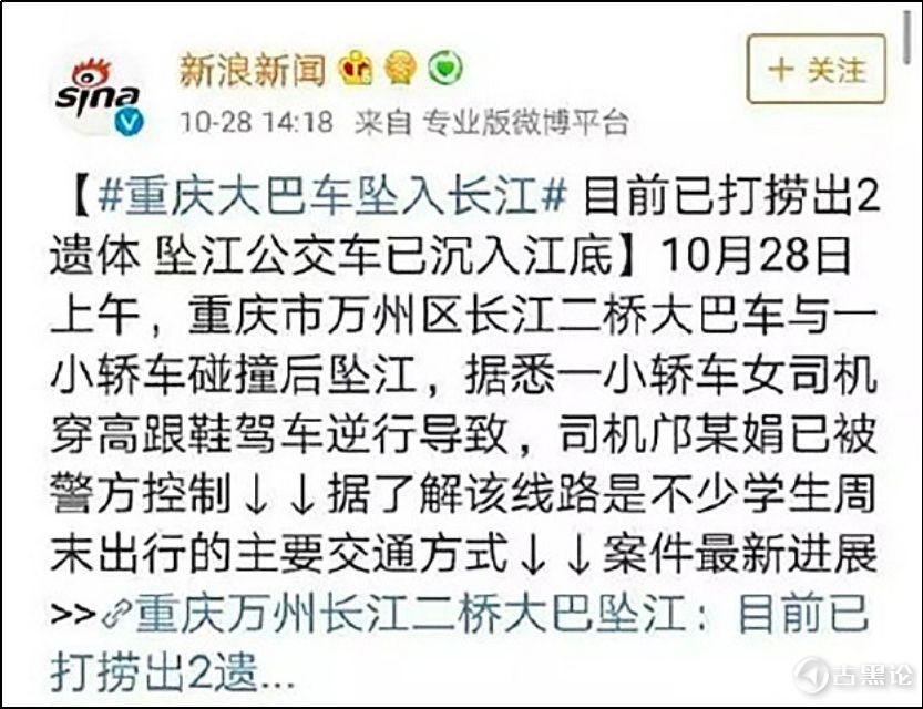 重庆公交事件的启示——人血馒头和傻逼网民太多 1新浪.jpg