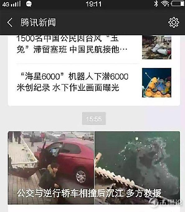 重庆公交事件的启示——人血馒头和傻逼网民太多 2腾讯.jpg