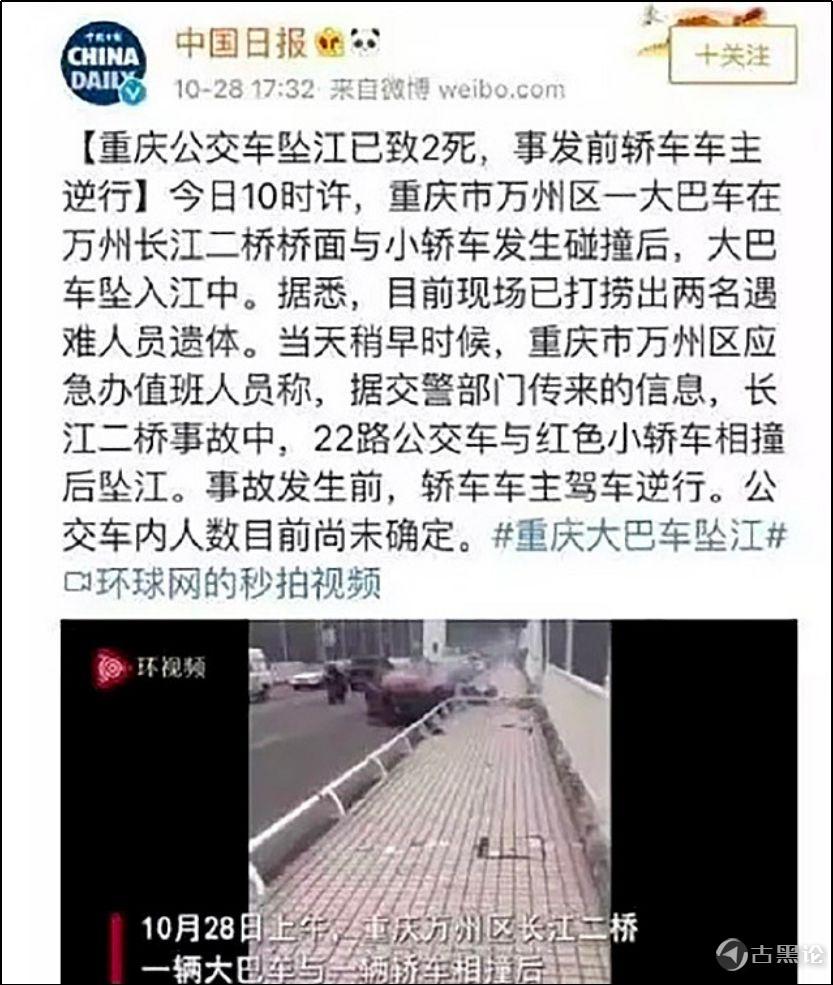 重庆公交事件的启示——人血馒头和傻逼网民太多 3中国日报.jpg