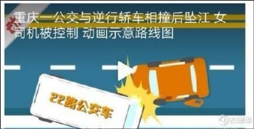 重庆公交事件的启示——人血馒头和傻逼网民太多 4重庆.jpg