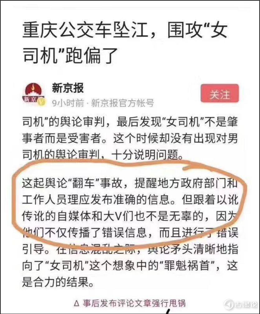 重庆公交事件的启示——人血馒头和傻逼网民太多 5新京报.jpg