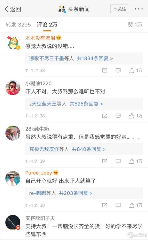 重庆公交事件的启示——人血馒头和傻逼网民太多 8头条评论.jpg