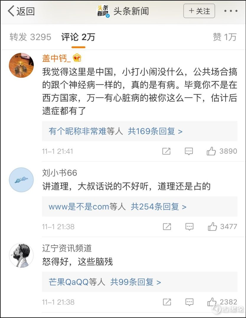 重庆公交事件的启示——人血馒头和傻逼网民太多 9头条评论.jpg