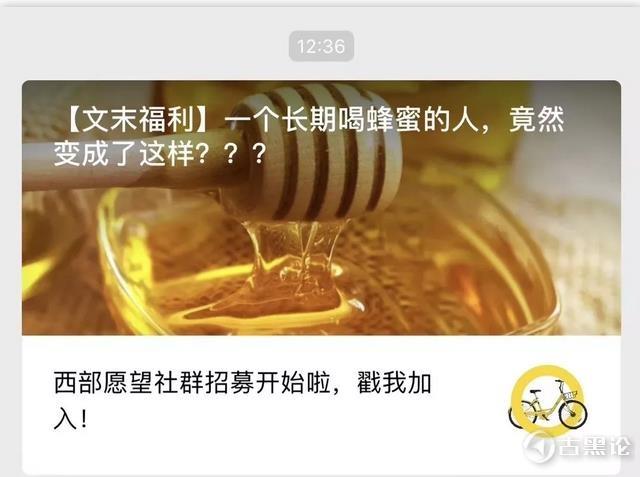 从 ofo 卖蜂蜜获得的启示 360截图-9933472.jpg
