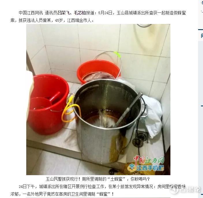 从 ofo 卖蜂蜜获得的启示 360截图-10108505.jpg