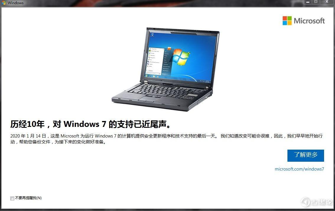 Windows7 2020年停止更新 Img-1.jpg