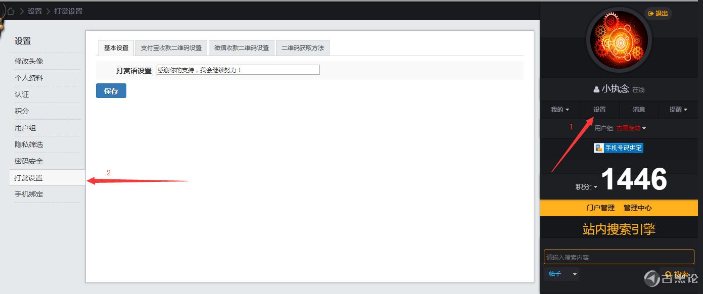 论坛赞赏功能偷偷上线 TIM截图20190508160146.png
