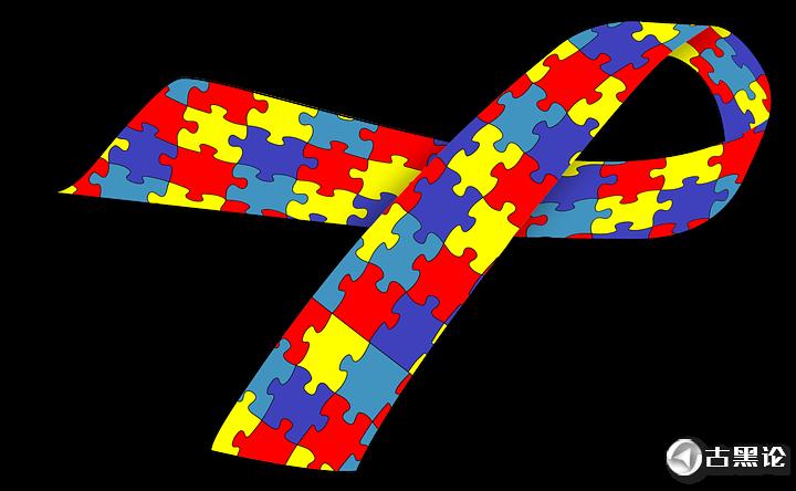 黑客=自闭症? autism-1417942_960_720.png