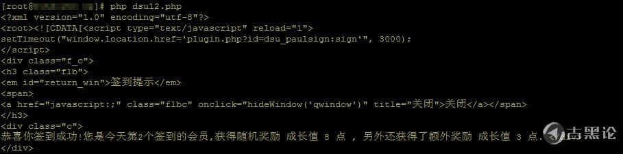 Discuz 论坛 DSU 插件每天自动签到脚本 TIM截图20190714033101.png