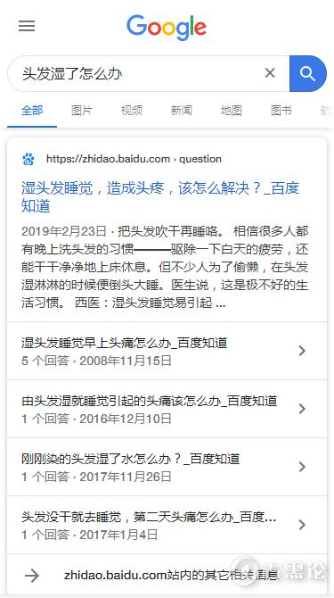 被泼水后,李彦宏去百度了一下 TIM截图20190714102434.png