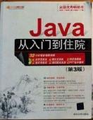 适合程序员的《从入门到····》系列书籍 11c64596a91a219e1df75c7011c4762c.png