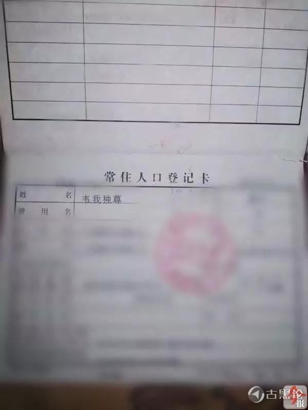 柳州男子把户口本上儿子名字 P成韦我独尊并炫耀,被行拘5日 828.jpg