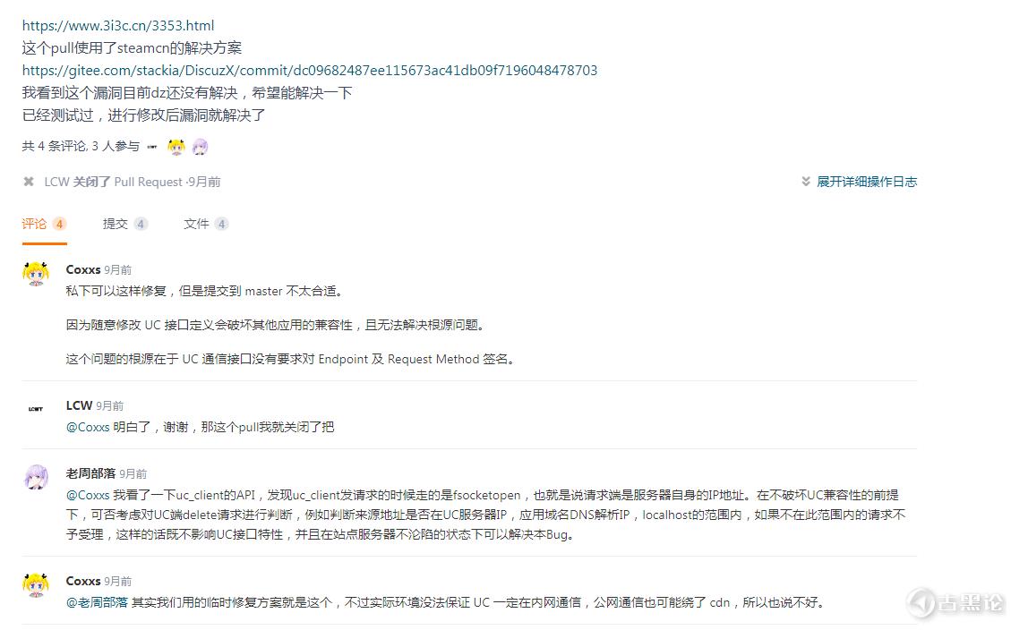 使用 WAF 来防御 Discuz 删除用户漏洞【2019.12.20 更新】 Img-2.png
