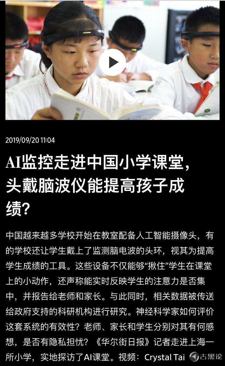 AI监控走进中国小学课堂 photo_2019-09-22_08-16-35.jpg